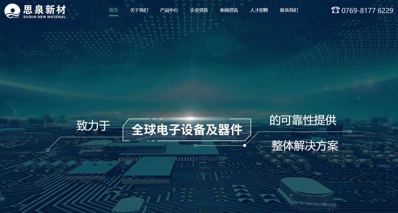 广东思泉新材料股份有限公司研发中心建设项目总投资 8