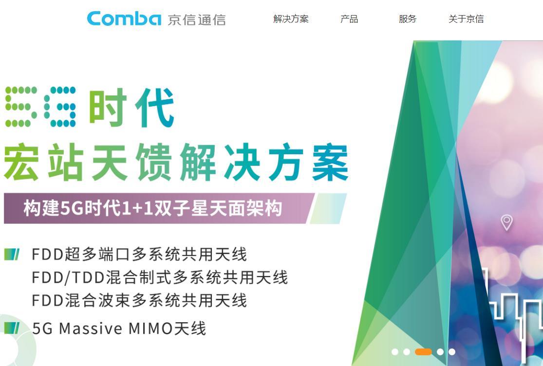 京信通信技术(广州)有限公司集团制造
