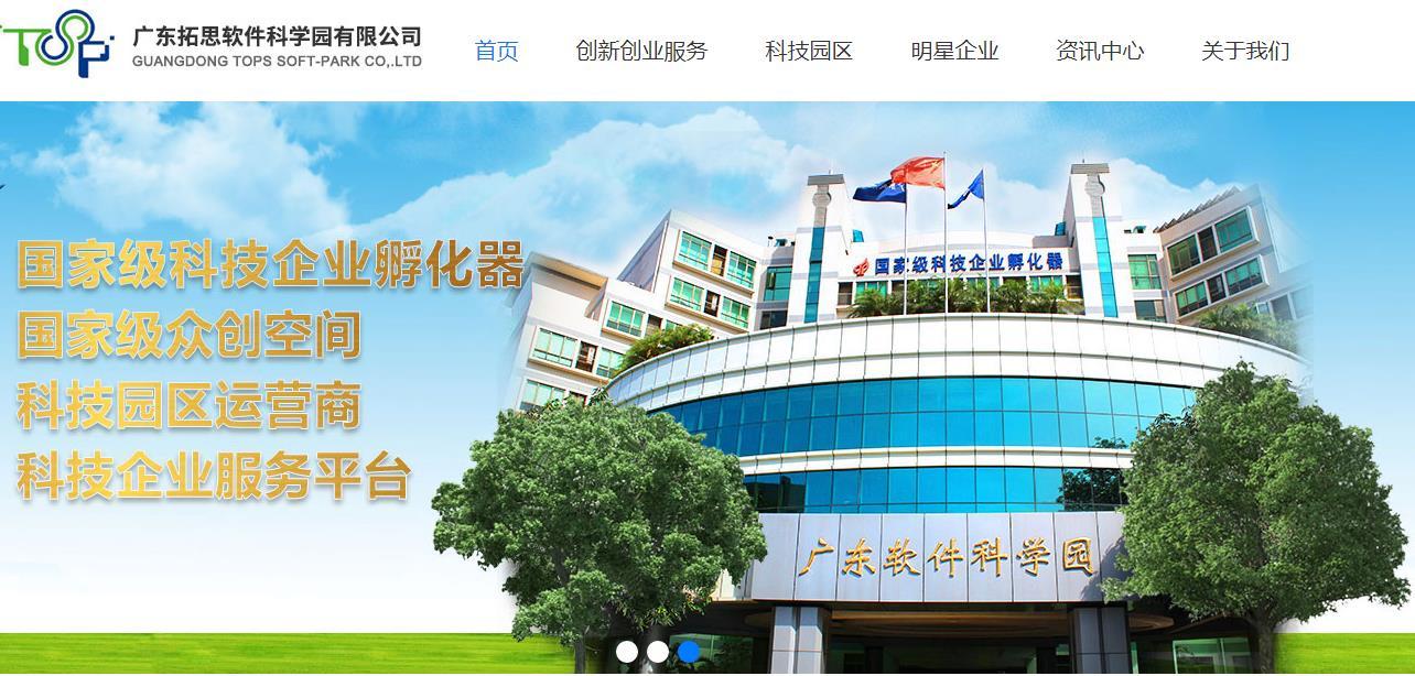 广东拓思软件科学园有限公司电子信息JM