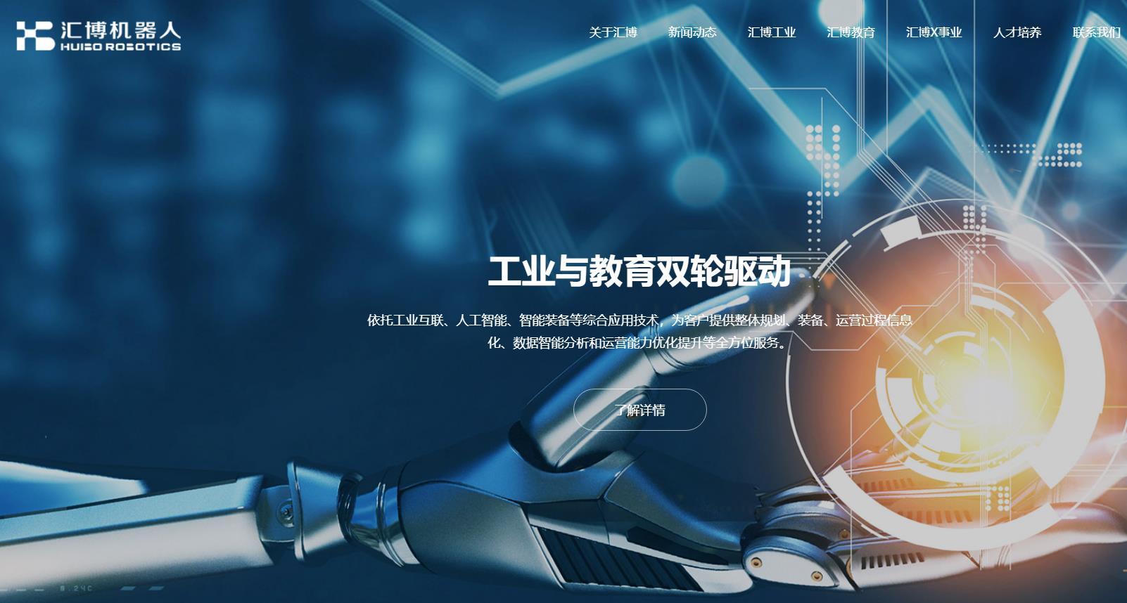 江苏汇博机器人技术股份有限公司机器人生产及研发基地
