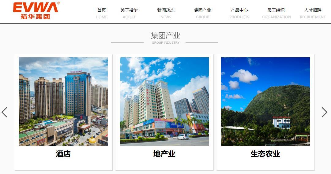 广东裕华集团有限公司-裕华创新中心建设项目总投资50