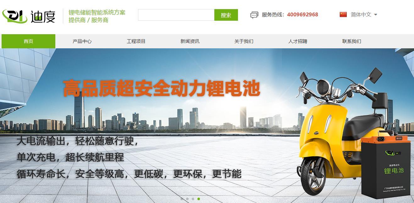 广东迪度新能源有限公司梯次利用生产项