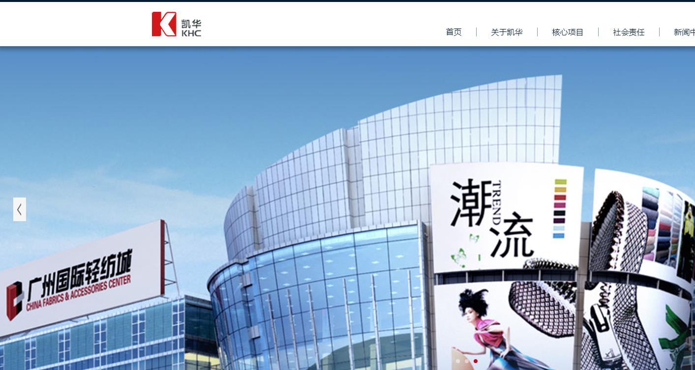 广州市海珠区新港街道广州国际轻纺城项目总投资 51430