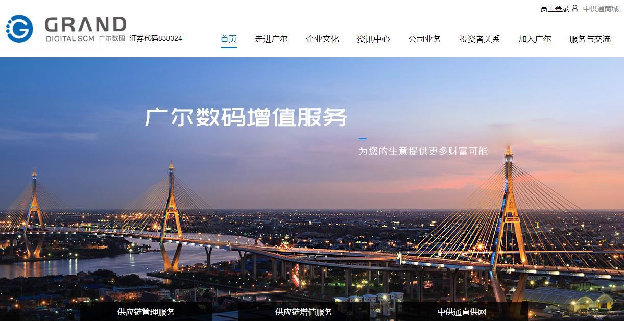 广州广尔数码供应链集团股份有限公司仓储物流综合楼建