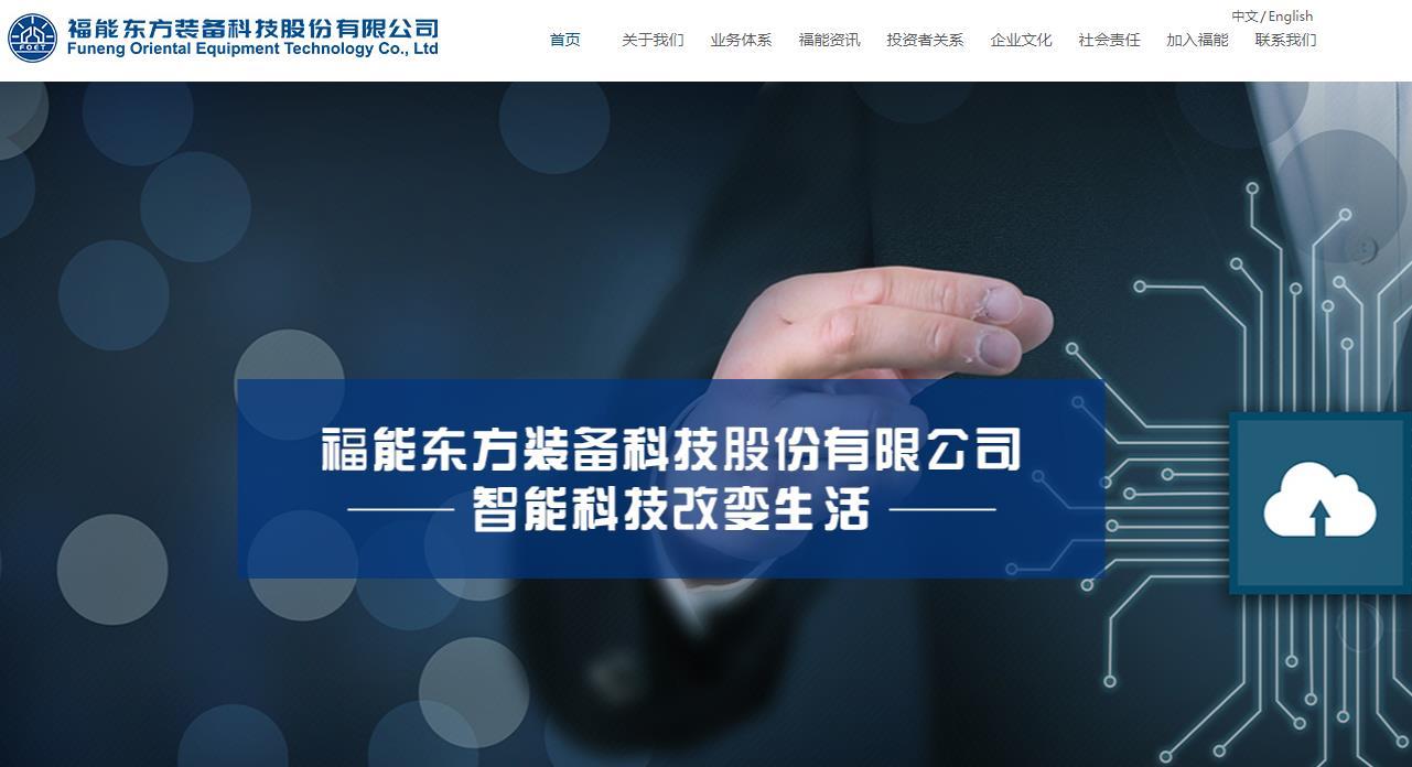 福能东方装备科技股份有限公司智能制造先进技术研发项目总投资 16801.28