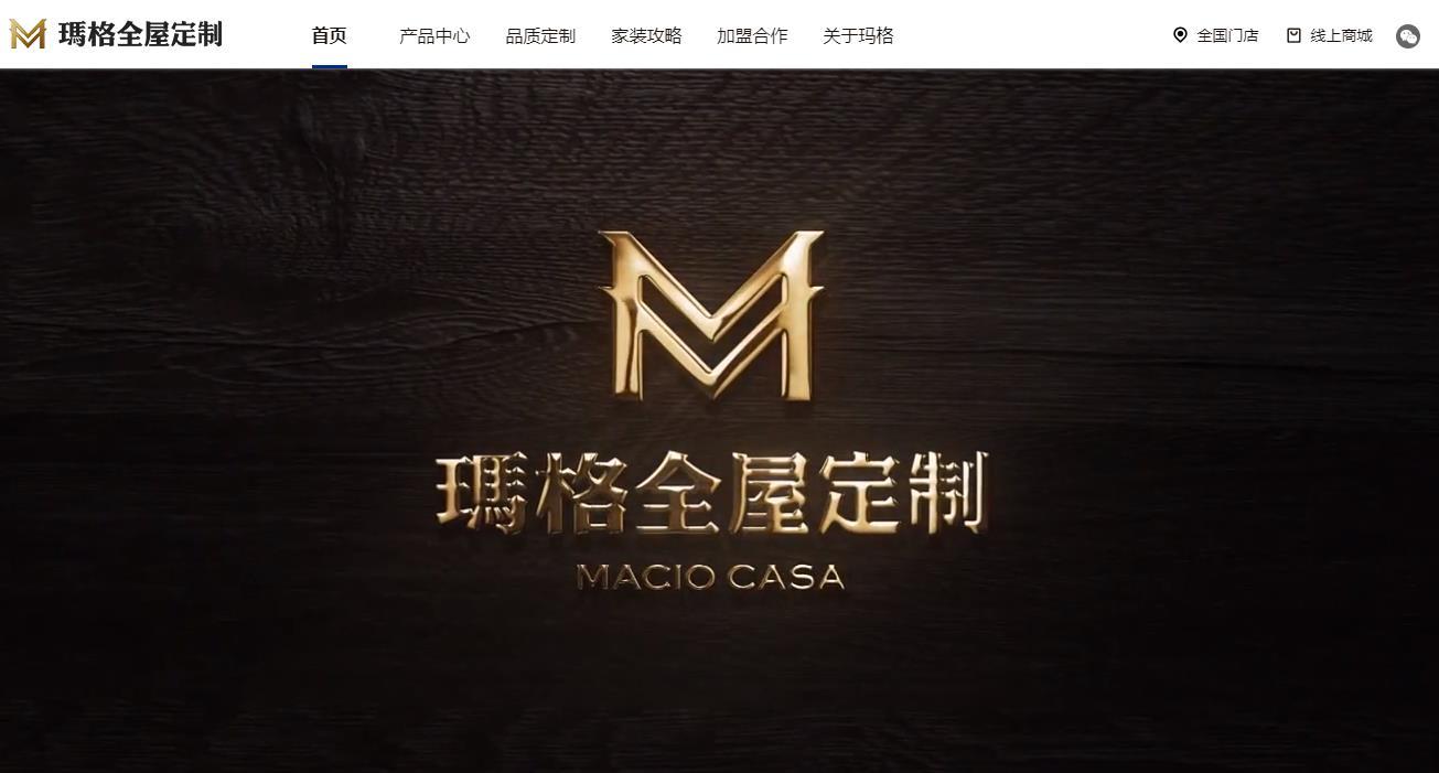 广东玛格家居有限公司定制家居智能制造