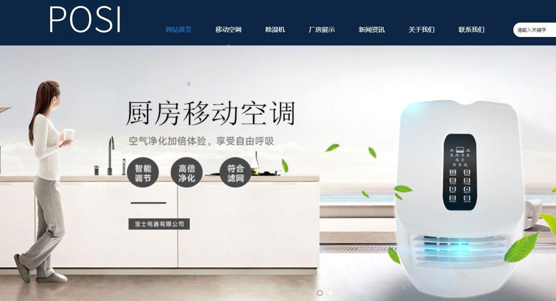 江门市宝士制冷电器有限公司智能家电研发销售生产项目总投资 50000.0万元
