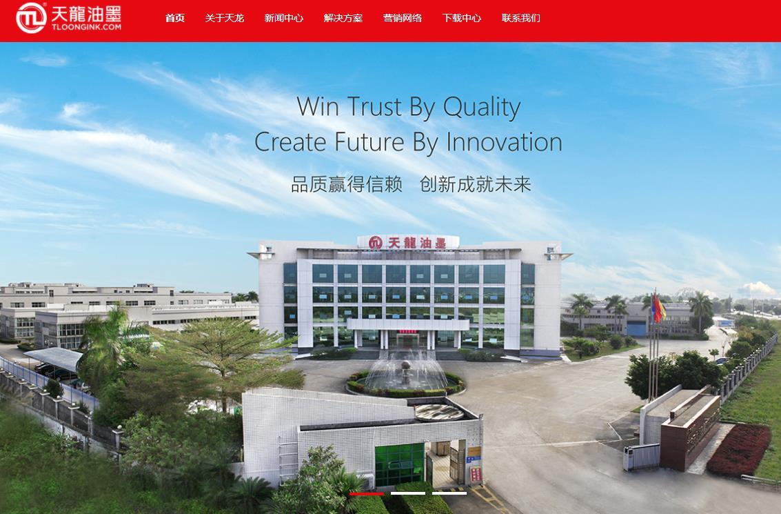 天龙集团新媒体(总部)项目总投资 25