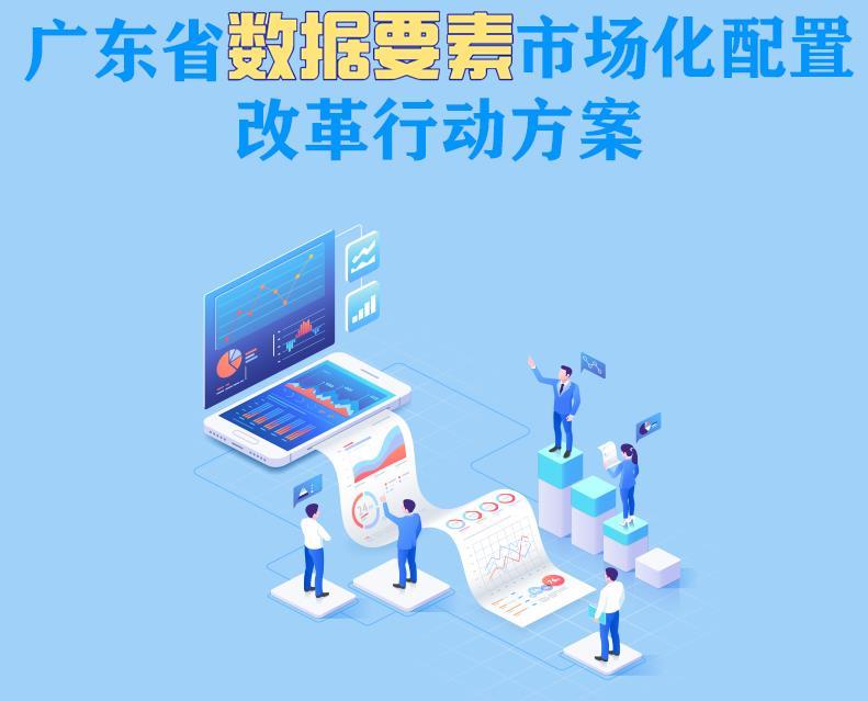 权威解读:广东省数据要素市场化配置改革行动方案