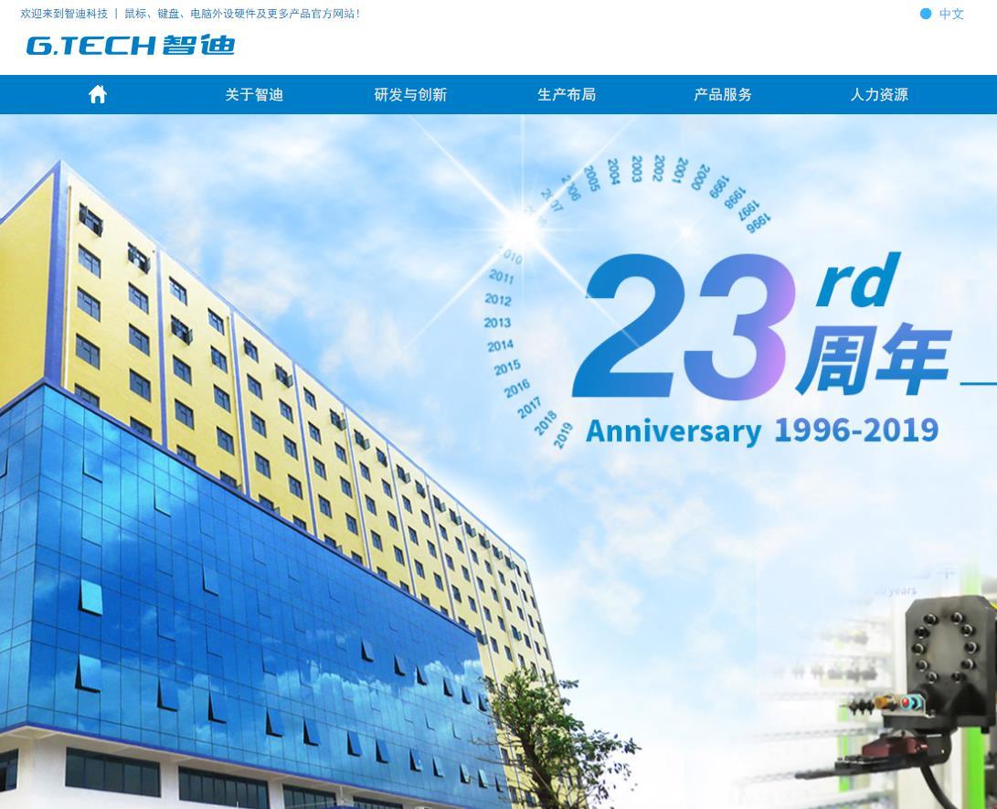 珠海市智迪科技股份有限公司研发中心建设、信息化系统升级项目