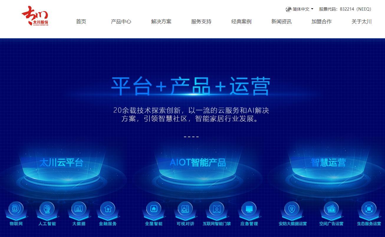 珠海太川云社区技术股份有限公司研发中心建设项目总投资 3693.04万元