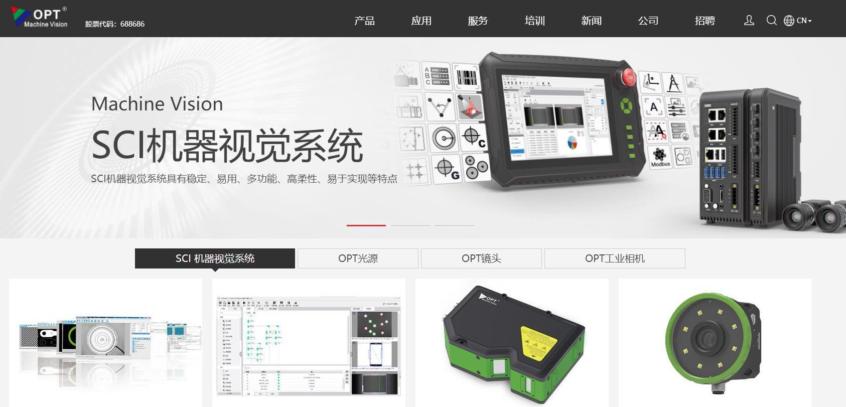 奥普特机器视觉全球研发中心项目总投资 50680.0万元