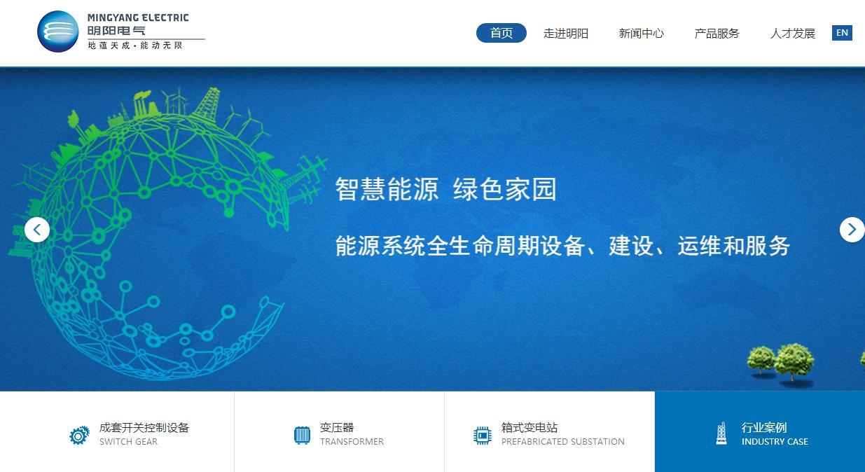 广东明阳电气股份有限公司智能电气产业建设项目总投资 41800.0万元