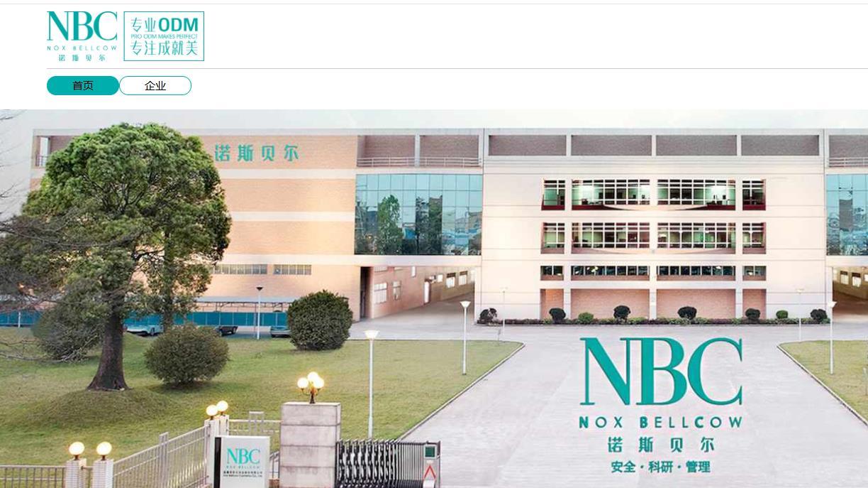 诺斯贝尔年产18亿片面膜
