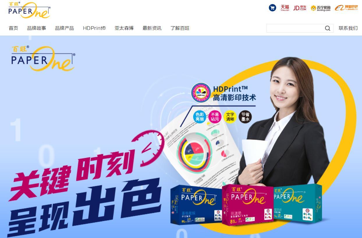 亚太森博(广东)纸业有限公司