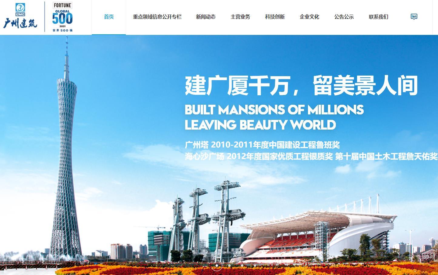 粤港澳大湾区名企:广州市建筑集团有限公司