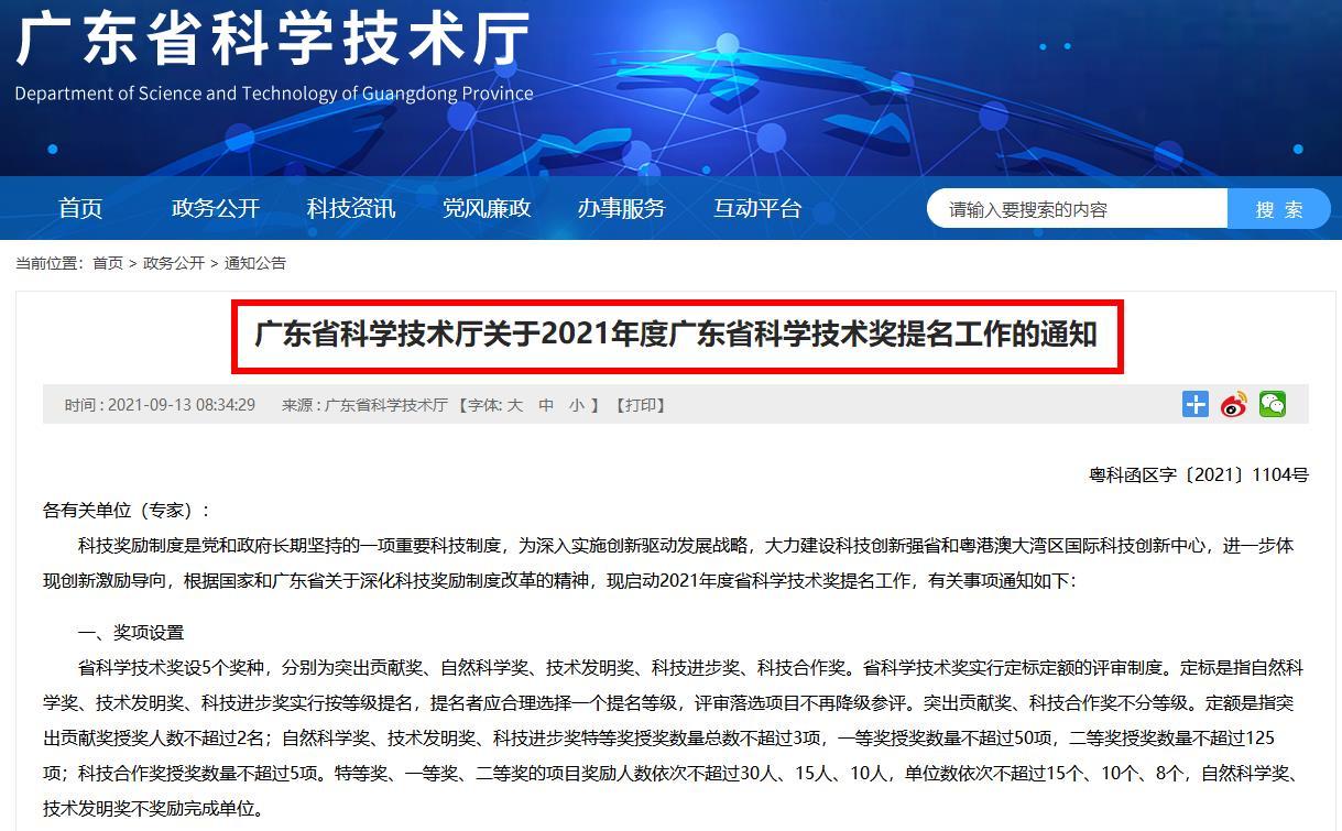 广东省科学技术厅关于2021年度广东省科